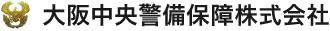 大阪中央警備保障株式会社